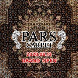 ペルシャ絨毯 奈良