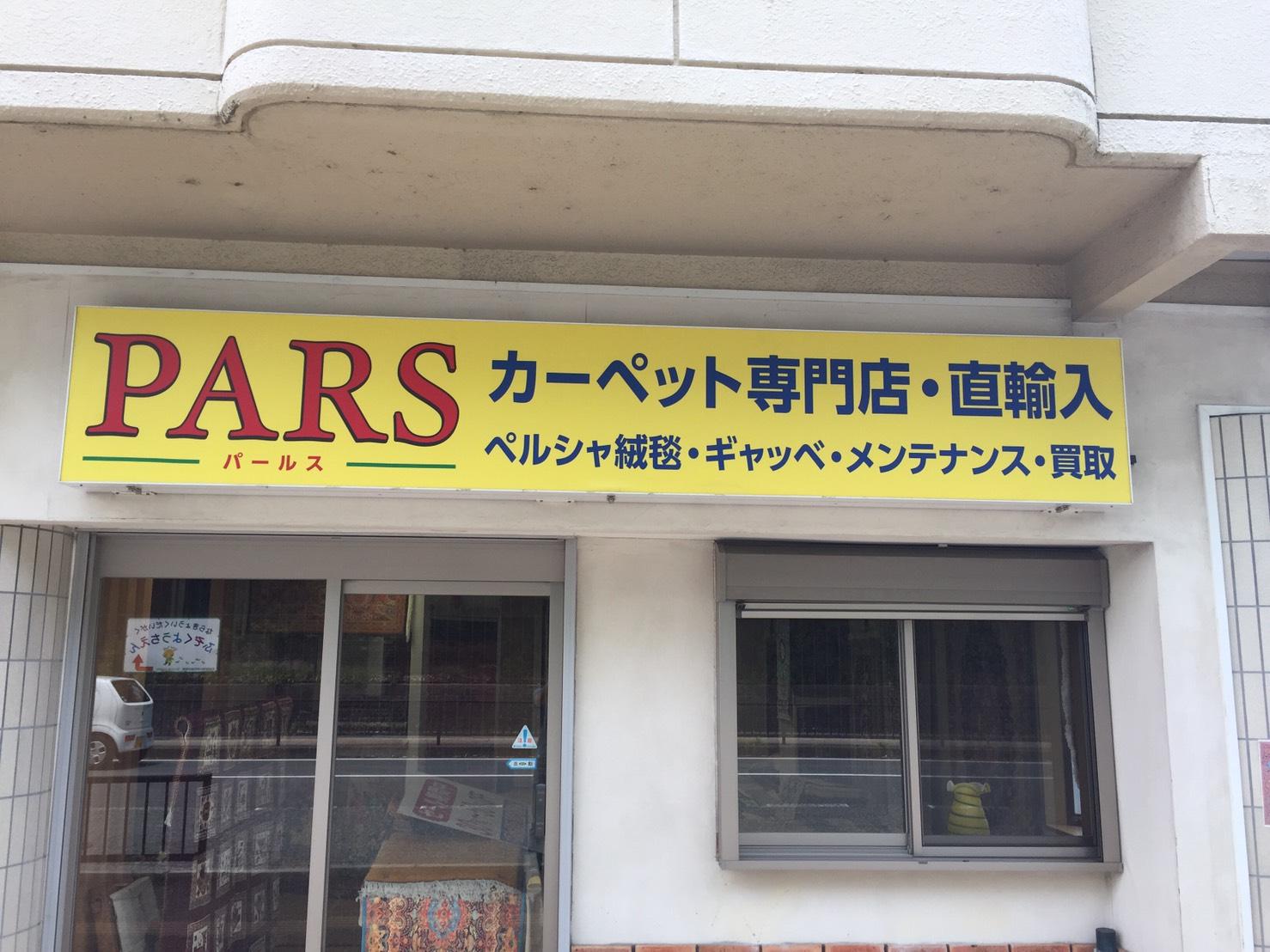 奈良市ギャッベ